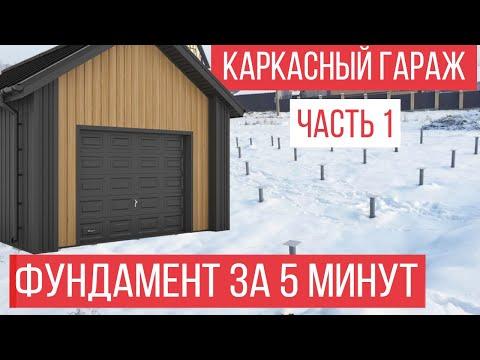 Свайно-винтовой фундамент под гараж. Технология монтажа за 5 минут. Теплый каркасный гараж. Видео №1