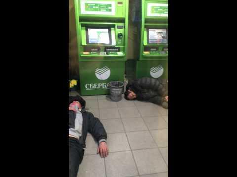 Бомжи в терминалах Сбербанка. Красноярск
