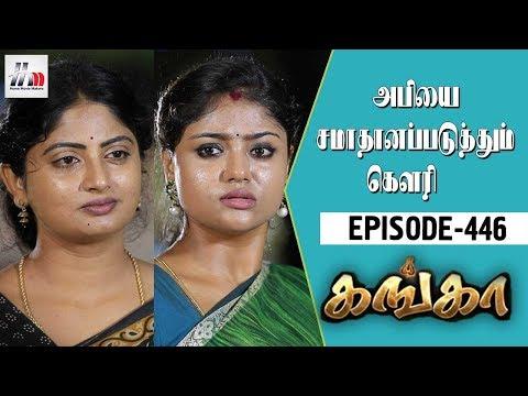 Ganga Tamil Serial | Episode 446 | 16 June 2018 | Ganga Latest Serial | Home Movie Makers