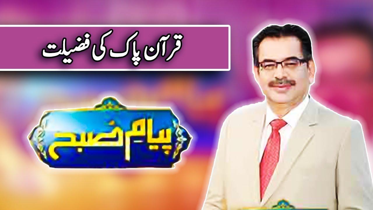 Quran Pak Ki Fazilat - Peyam-E-Subh - 28 June 2018 - Dunya News