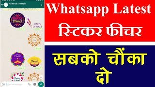 How To Send Diwali Stickers On Whatsapp | Whatsapp Latest Feature Update