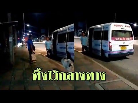 รถตู้ระยองทิ้งผู้โดยสารไว้กลางทาง | 05-01-60 | เช้าข่าวชัดโซเชียล