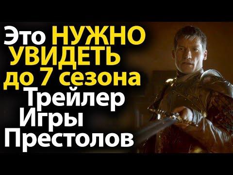 игра престолов 7 сезон 3 серия кино дом