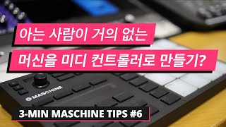 머신을 미디 컨트롤러로 만들어서 로직에서 시퀀싱하는 방법!? / 3분 머신 팁