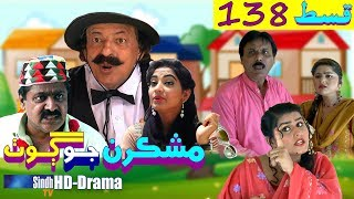 Mashkiran Jo Goth EP 138 | Sindh TV Soap Serial | HD 1080p | SindhTVHD Drama