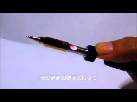 2 1 yj230 soldering iron torch youtube. Black Bedroom Furniture Sets. Home Design Ideas