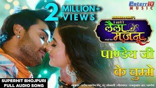 Laila Majnu: Pahile Pandey Ji Ke Chumme Bhojpuri HD Video Song 2019 | Pradeep Pandey Chintu, Akshara