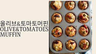 무설탕~올리브&드라이토마토 머핀/ OLIVE&a…