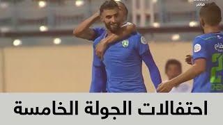 احتفالات الجولة الخامسة من دوري كاس الامير محمد بن سلمان للمحترفين