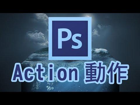 【該怎麼修】 Photoshop一鍵修圖好瘋狂|夢幻畫面竟然如此簡單