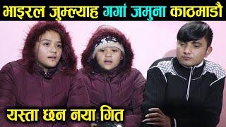 गुल्मीका भाइरल जुम्ल्याहा गङ्गा जमुना काठमाडौ आएर गाए यस्तो गीत ganga jamuna twin Gulmi  nepal