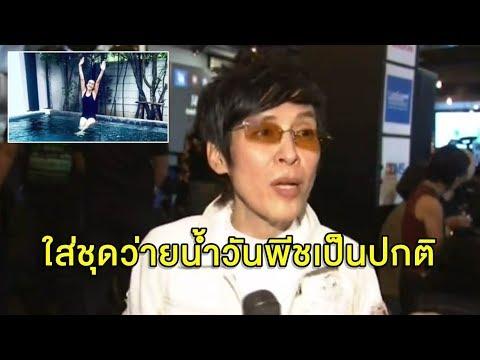 'ปุ๊ อัญชลี' งงคนตกใจอะไรกัน แค่ใส่ชุดว่ายน้ำ ลั่นเดี๋ยวจะฟิตใส่ทูพีซให้ดู - วันที่ 25 Sep 2019 Part 46/46