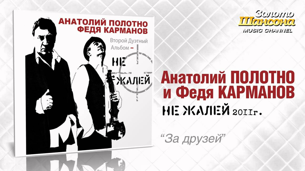 А.Полотно и Ф.Карманов — За друзей (Audio)