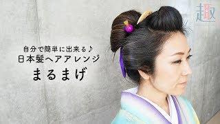 【簡単】日本髪を自分で結うことができる!着物ヘアアレンジにおすすめな「まるまげ」をご紹介!趣-omomuki - LIVE #37