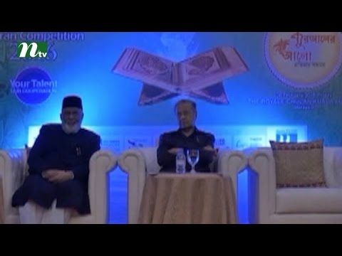 Inauguration of PHP quraner alo in Malaysia | News & Current Affairs