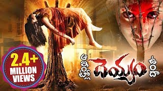 Aa Intlo Deyyam Unda telugu Full Movie | Saran Selvam, Varsha Pandey