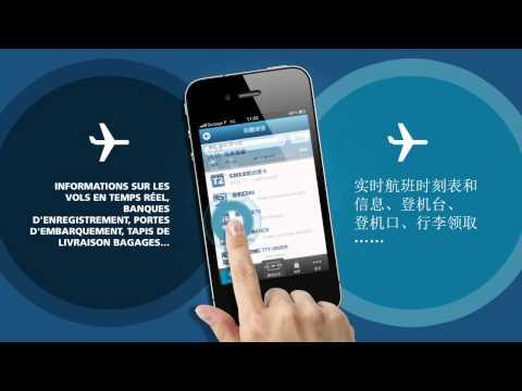 Paris Airport Guide, application français/chinois