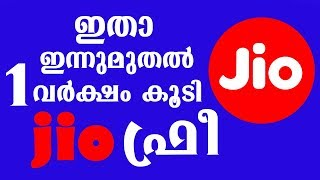 vuclip jio വീണ്ടും ഫ്രീ /Jio GST Offer  1 Year Free Unlimited 4G Data & Calling