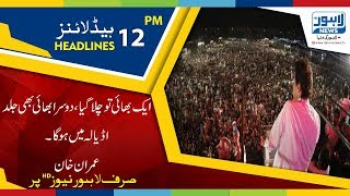 12 PM Headlines Lahore News HD - 20 July 2018