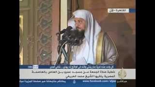 الشيخ العريفي يعلن وجوب الجهاد في سوريا