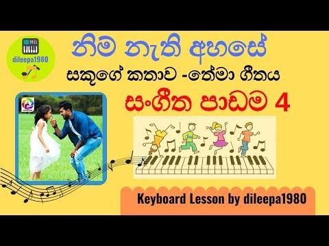 sakuge-kathawa-|-(නිම්-නැති-අහසේ)-keyboard-lesson--part-4