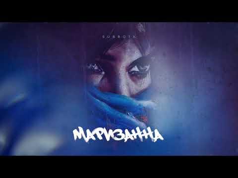 Subbota - Маризанна (Премьера трека, 2019)