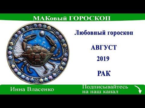 РАК - любовный гороскоп на август 2019 года (МАКовый ГОРОСКОП от Инны Власенко)