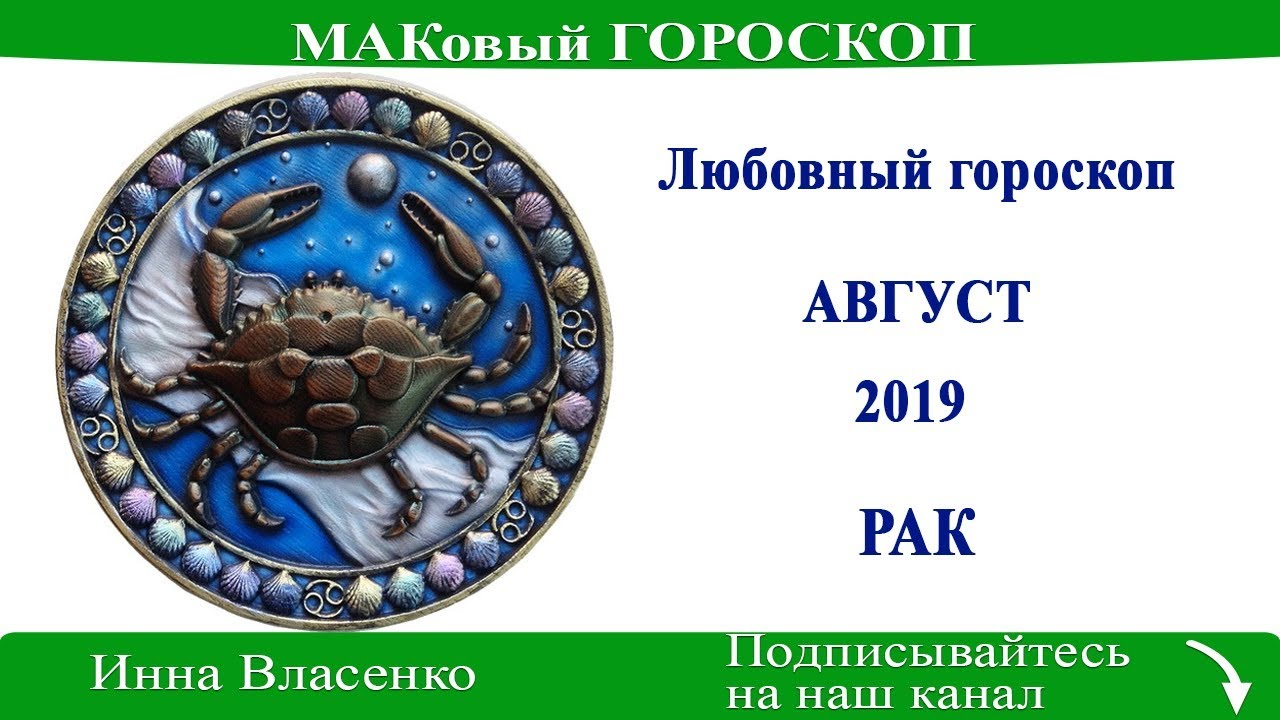 РАК — любовный гороскоп на август 2019 года (МАКовый ГОРОСКОП от Инны Власенко)