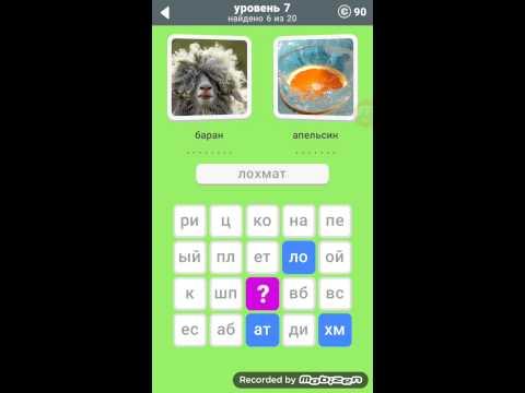 Игра 600 слов, 7 уровень ответы.