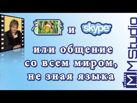 Skype скачать бесплатно -