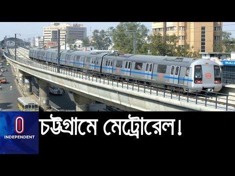 চট্টগ্রামে মেট্রোরেল স্থাপনের প্রস্তাব দিয়েছে সিটি কর্পোরেশন || Chittagong || Metro rail