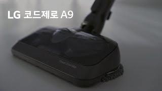 LG 코드제로 A9 - 더 완벽한 물걸레 청소를 위한 2가지 편 광고