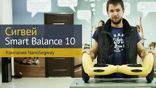 Обзор линейки мини-сигвеев, гироскутеров Smart Balance 10 / Segway big daddy / Segway big avatar(Обзор сигвея, гироскутера Smart Balance 10 / Segway big daddy / Segway big avatar - http://nanosegway.ru/ 0:12 - Обзор сигвея, гироскутера Smart..., 2016-03-01T13:27:14.000Z)