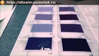 Натяжные потолки и их свойства. Заказывайте натяжные потолки на http://dizain-potolok.ru .(, 2014-08-20T19:50:21.000Z)