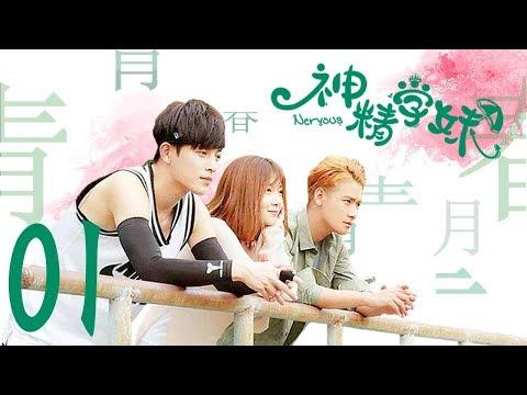 熱播網劇【神經學妹第一季】Nervous S1 EP01--偶像/愛情劇