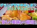【クリスマスメニュー】グランマサラのキッチンの新メニュー食べたら、美味すぎた【是非皆様も!】