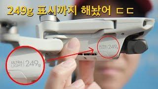이 드론이 굳이 249g으로 만들어진 이유 (feat. DJI 매빅미니 첫인상)