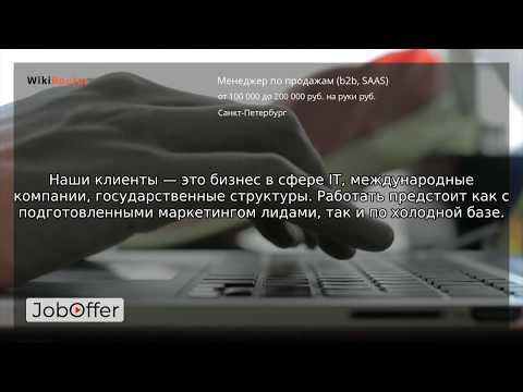 Вакансия: Менеджер по продажам (b2b, SAAS)
