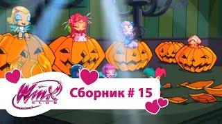 Клуб Винкс - Сборник #15 (Сезон 2 Серии 16,17,18) | Мультфильм о феях, колдуньях, про Хеллоуин
