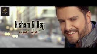 هشام الحاج | سحرك مجنون | (Hisham El Hajj | Sehrak Majnoun (Audio