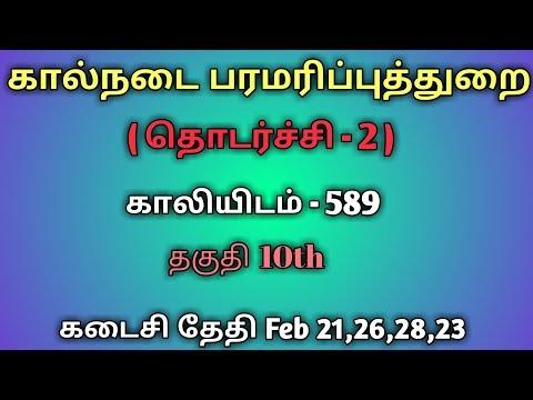 Tamilnadu Animal Husbandry Requirement 2018 | கால்நடை பராமரிப்பு துறை வேலைவாய்ப்பு - 2