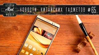 Xiaomi Redmi Note 3, Xiaomi Mi Pad 2, Huawei Mate 8 (Новости Stupidmadworld)