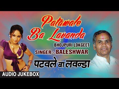 PATAWALE BA LAVANDA   BHOJPURI LOKGEET AUDIO SONGS JUKEBOX  SINGER - BALESHWAR   HAMAARBHOJPURI