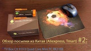 Обзор посылки из Китая (Aliexpress, Tmart)#3,4TV Box CX 919 II Quad Core Mini PC RK3188 мышка,коврик