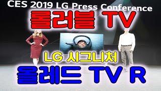 롤러블TV - LG 시그니처 올레드 TV R 생생후기 R(Rollable TV - LG Signature OLED TV R)