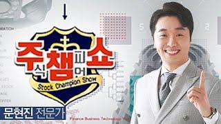 [이데일리TV 주식챔피언쇼] 4월 3일 방송 - 문현진 전문가