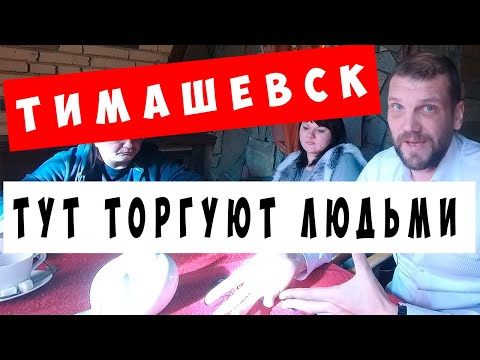 Тимашевск - тут торгуют людьми