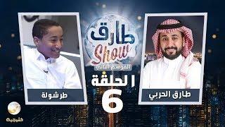برنامج طارق شو الموسم الثاني الحلقة 6 - ضيف الحلقة