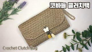 코바늘 클러치백 뜨기 Crochet Clutch Bag…