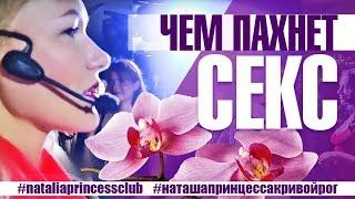 Клуб новой Культуры «Клуб Натальи Принцессы»,в гостях:Сексолог(г.Кривой Рог,Украина).